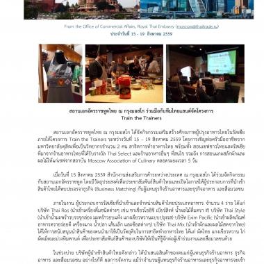 สถานเอกอัครราชทูตไทย ณ กรุงมอสโก ร่วมมือกับทีมไทยแลนด์จัดโครงการ Train the Trainers