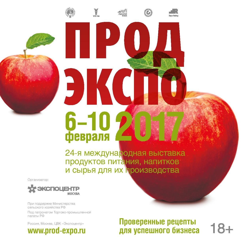 prodexpo_2017_rus_book-page-001
