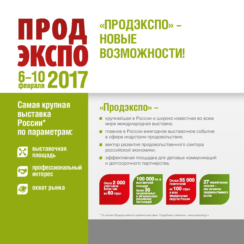 prodexpo_2017_rus_book-page-002