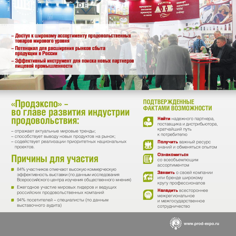 prodexpo_2017_rus_book-page-003