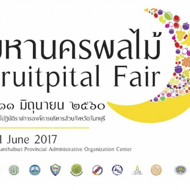 Chanthaburi Fruitpital Fair 2017