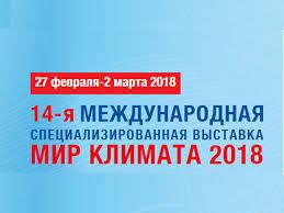 14-я международная  специализированная выставка «МИР КЛИМАТА»