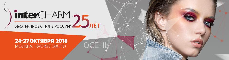 header_autumn2018_ru1