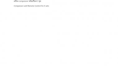 Объявление на аукцион Коммерческий отдел, Посольство Королевства Таиланд