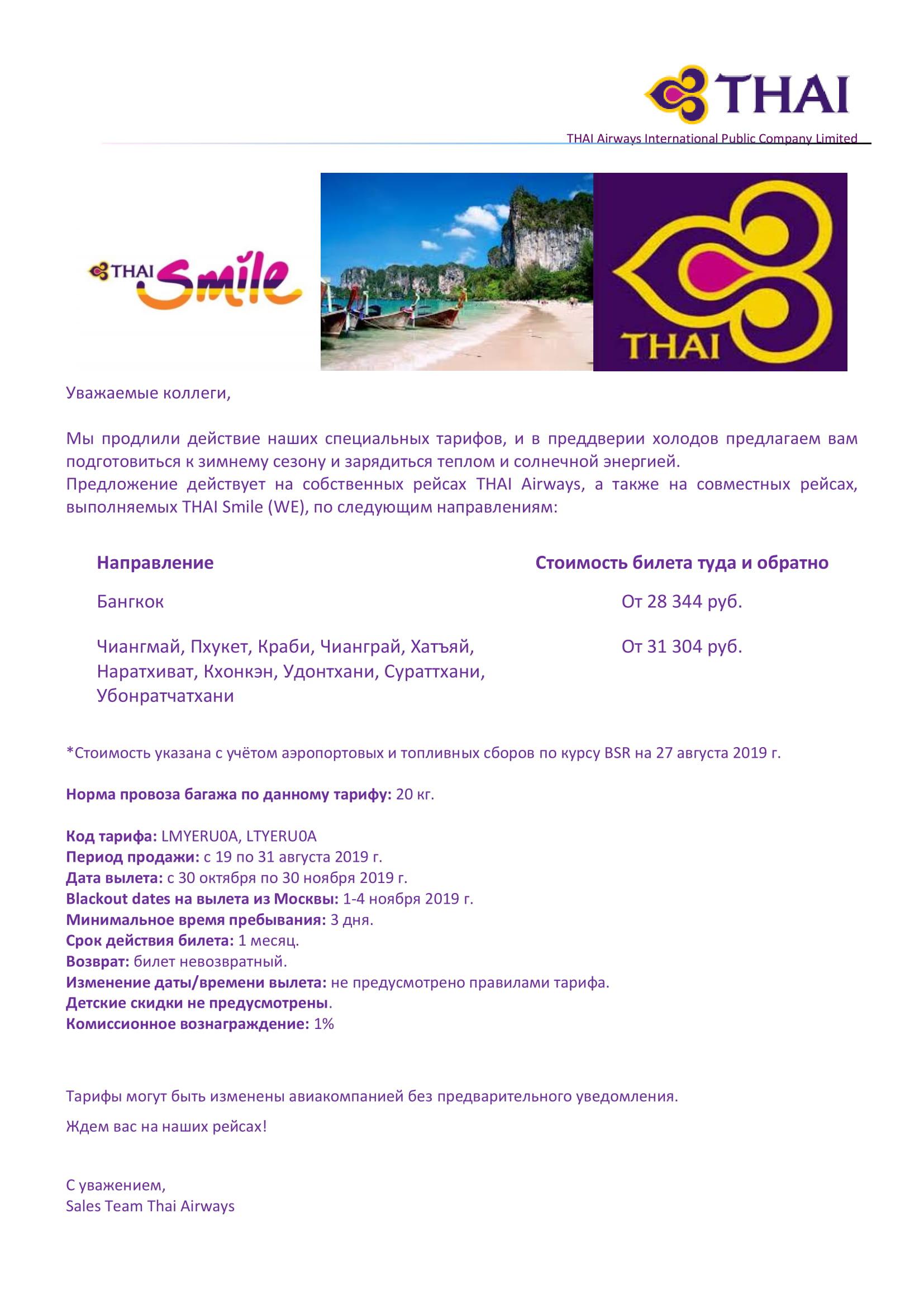 Newsletter 29 TG November Promo-1